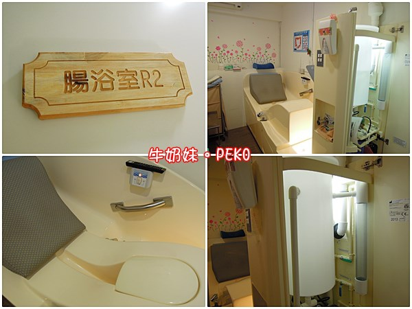 水腸浴SPA 腸浴 水天使診所 台北 大腸水療 宿便04