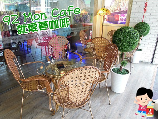 92 Mon Cafe 就愛夢咖啡 早午餐 布丁吐司