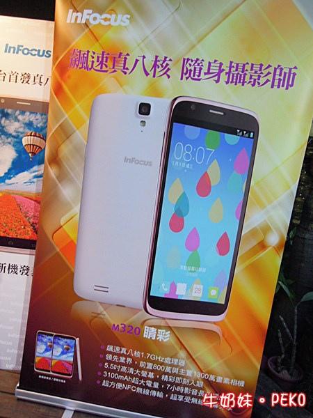 InFocus M320 八核 鴻海 大螢幕手機01