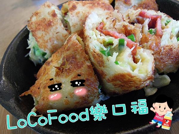 南京東路 LoCo Food 樂口福 早午餐 樂口捲 酥皮蛋捲 漢堡