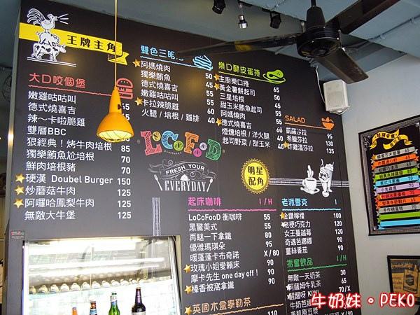 南京東路 LoCo Food 樂口福 早午餐  樂口捲  酥皮蛋捲 漢堡02