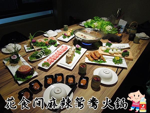 花食間麻辣鴛鴦火鍋
