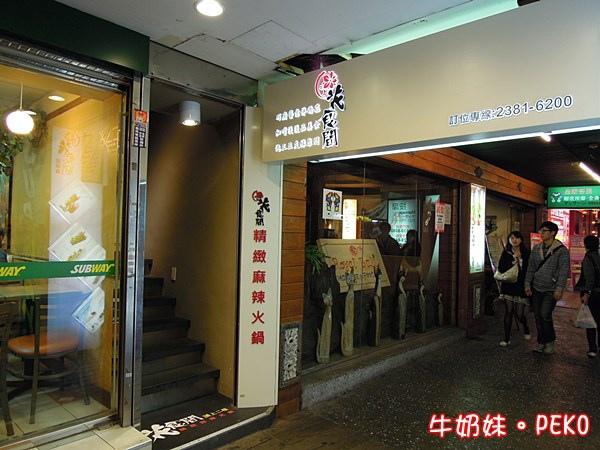 花食間麻辣鴛鴦火鍋01