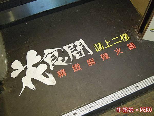 花食間麻辣鴛鴦火鍋02