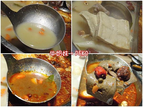 花食間麻辣鴛鴦火鍋09