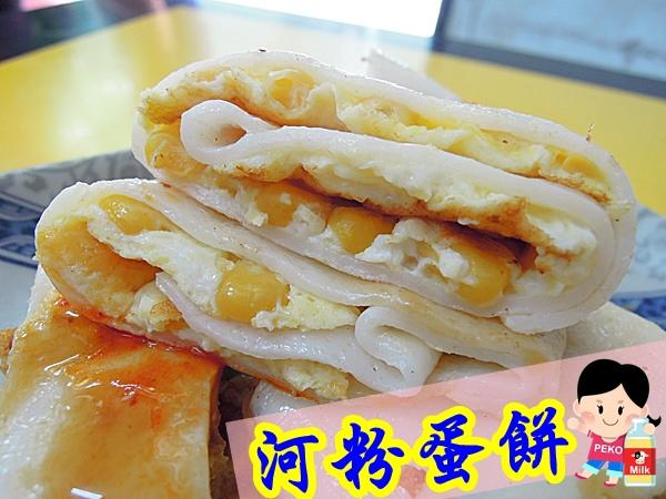 板橋 河粉蛋餅  廣式河粉煎  早餐