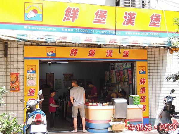 板橋 河粉蛋餅  廣式河粉煎  早餐01
