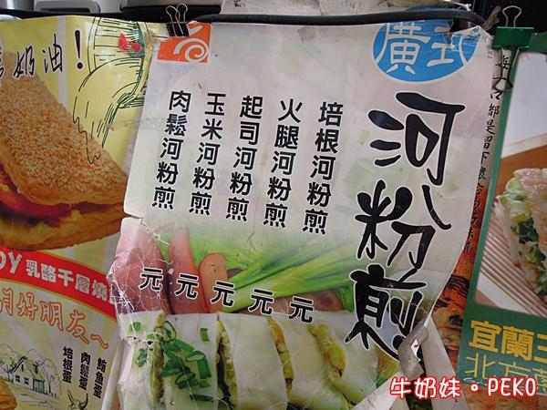 板橋 河粉蛋餅  廣式河粉煎  早餐02