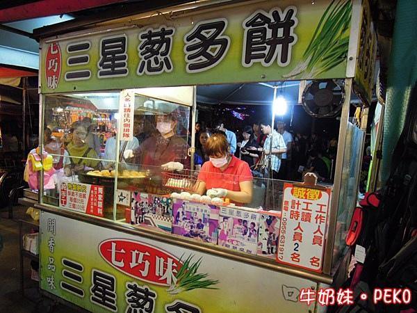 宜蘭 羅東夜市 小吃 七巧味三星蔥多餅01