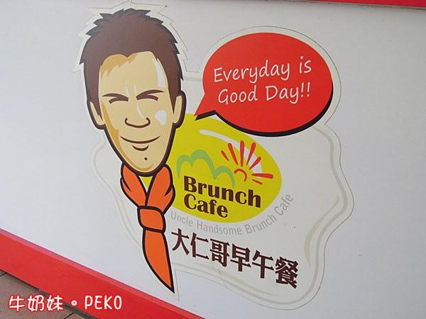 板橋 大仁街 大仁哥早午餐 早餐 平價01