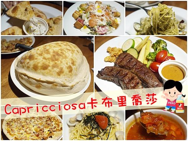 Capricciosa卡布里喬莎 台北餐廳 台北車站美食 枕頭披薩
