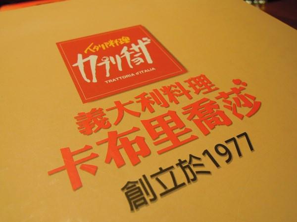 Capricciosa卡布里喬莎  台北餐廳 台北車站美食 枕頭披薩01