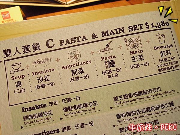 Capricciosa卡布里喬莎  台北餐廳 台北車站美食 枕頭披薩02-3