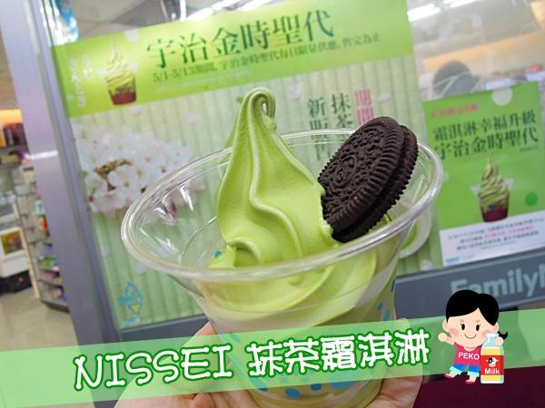 全家 NISSEI 抹茶霜淇淋 抹茶冰淇淋 宇治金時聖代 門市地址01
