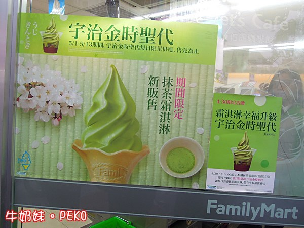 全家 NISSEI 抹茶霜淇淋 抹茶冰淇淋 宇治金時聖代 門市地址02
