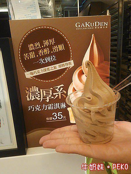 樂田麵包屋 濃厚系 巧克力霜淇淋 冰淇淋 法國VALRHONA 樂田門市05