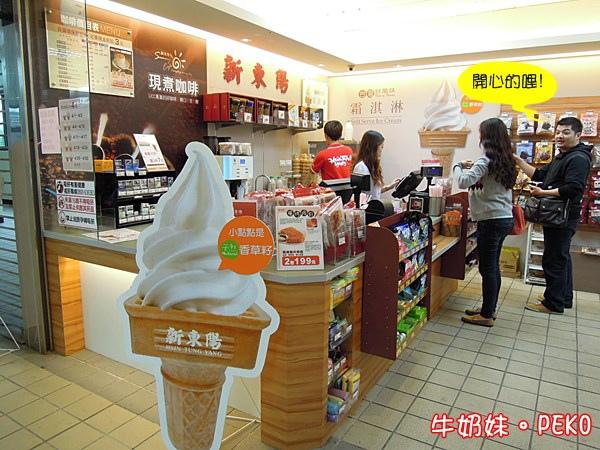 新東陽霜淇淋 新東陽 霜淇淋門市 冰淇淋03