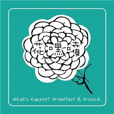 板橋 花嘿噴 早餐 早午餐  吐司盒子07