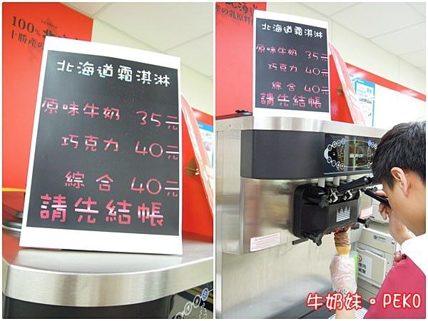 7-11 巧克力霜淇淋 北海道霜淇淋 比利時巧克力 門市04