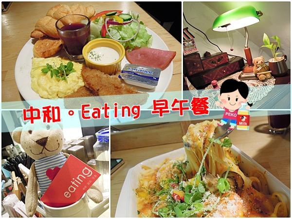 中和美食 Eating Eating菜單 早午餐 咖啡