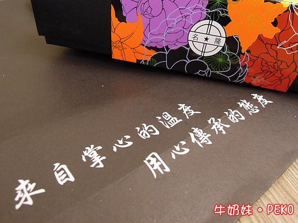 網購美食 杏仁餅 綠豆糕 名隆10