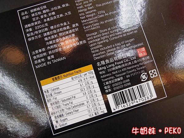 網購美食 杏仁餅 綠豆糕 名隆09