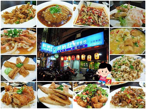 西門町 熱炒 海鮮 鮮納肚 聚餐