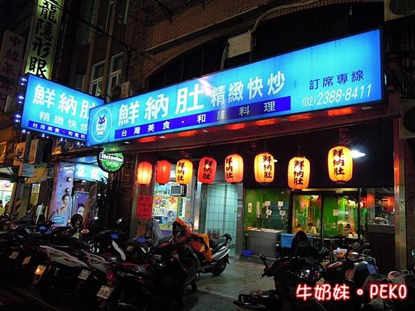 西門町 熱炒 海鮮 鮮納肚 聚餐01