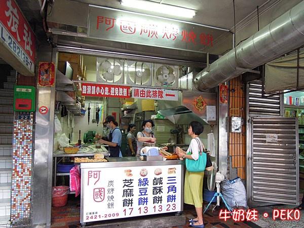 基隆美食 早餐  基隆車站 阿國碳烤燒餅01