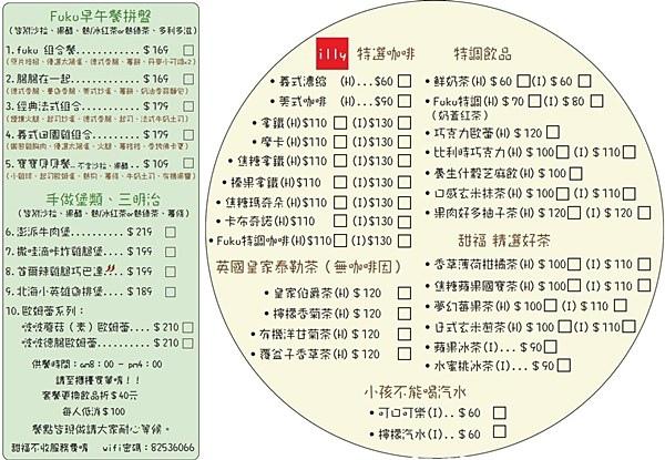 甜福 Fuku Brunch 板橋 早午餐 菜單 MENU 04