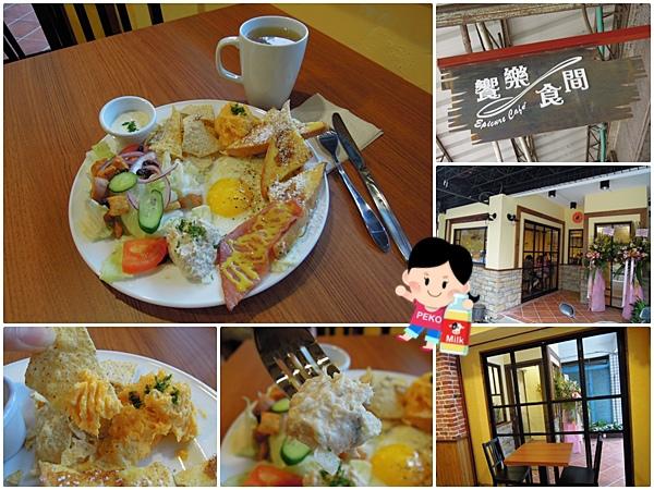 板橋 早午餐 饗樂食間 江子翠 咖啡