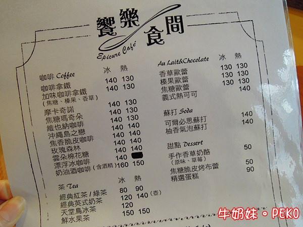板橋 早午餐 饗樂食間 菜單 江子翠 咖啡03