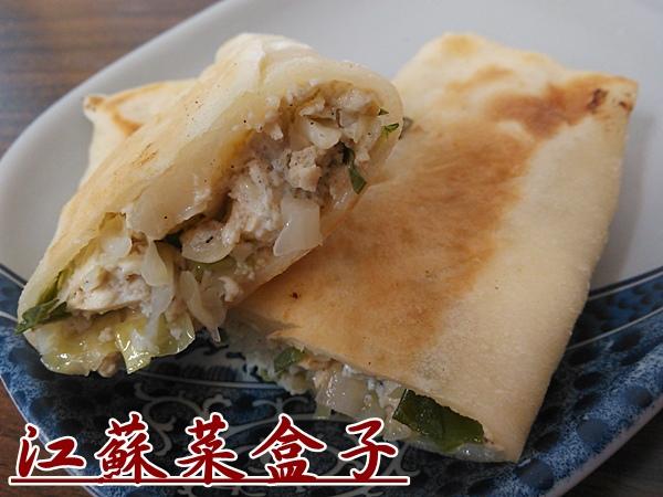 東區 江蘇菜盒子 豆腐捲 01