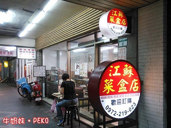 東區 江蘇菜盒子 豆腐捲02