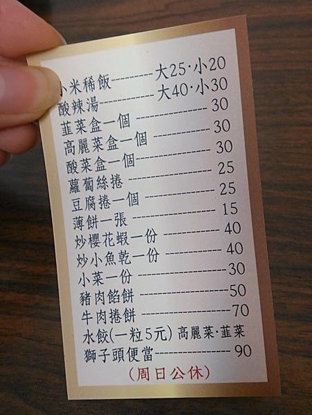東區 江蘇菜盒子 豆腐捲 03