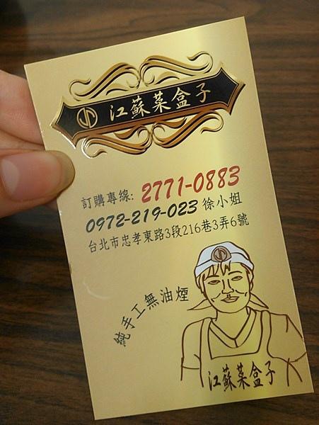 東區 江蘇菜盒子 豆腐捲 06
