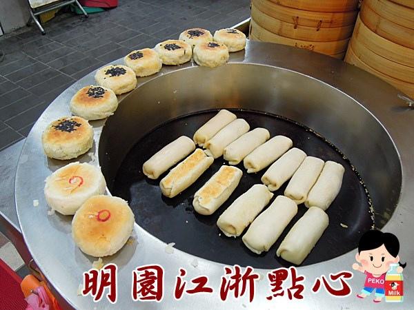 板橋美食 明園江浙點心 蔥花酥餅 豆沙酥餅