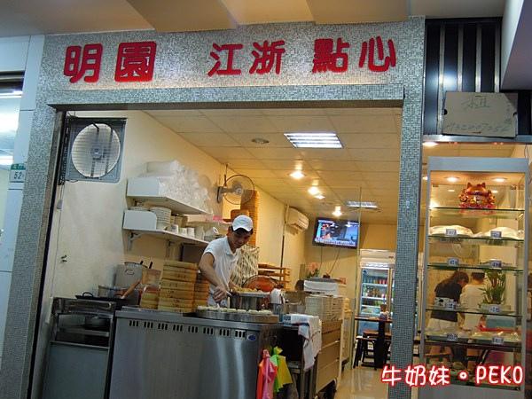 板橋美食 明園江浙點心 蔥花酥餅 豆沙酥餅01