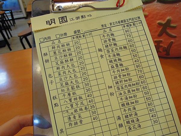 板橋美食 明園江浙點心 蔥花酥餅 豆沙酥餅03