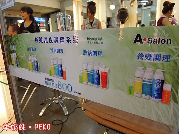 A.salon 板橋 剪髮 燙髮 護髮 極緻頭皮養護05-2