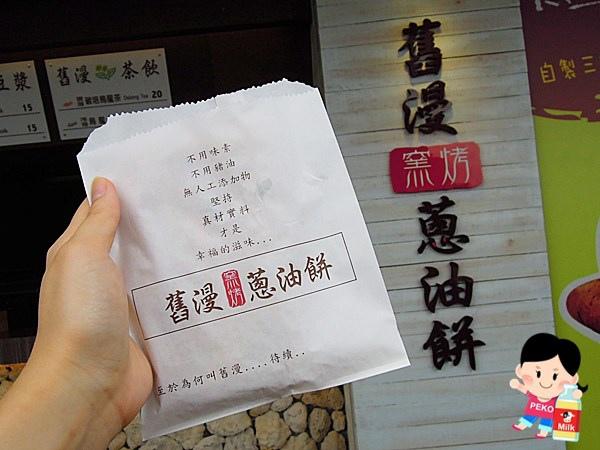 公館 景美 小吃 舊漫窯烤蔥油餅01