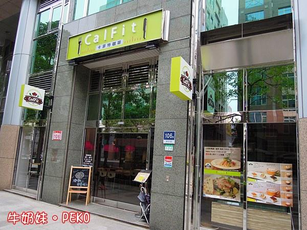 卡菲特咖啡 CalFit Cafe 內湖餐廳 西湖站美食 親子餐廳01