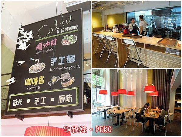 卡菲特咖啡 CalFit Cafe 內湖餐廳  西湖站美食 親子餐廳03