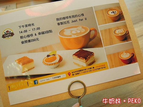 卡菲特咖啡 CalFit Cafe 內湖餐廳  西湖站美食 親子餐廳17