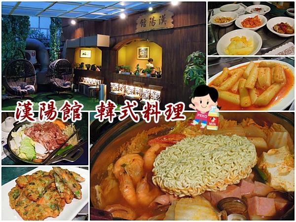 南京東路站美食 漢陽館 韓式料理 部隊鍋 少女時代