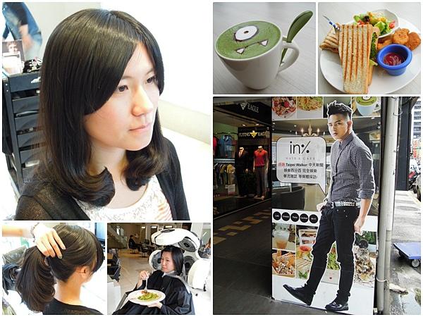 In% HAIR Salon&cafe 3D立體拉花咖啡 小煜的店