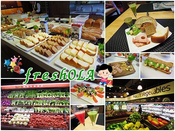 freshOLA輕食吧 有機超市 有機麵包 東區超市