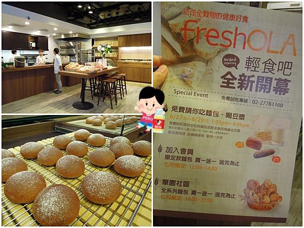 freshOLA輕食吧 有機超市 有機麵包 東區超市03