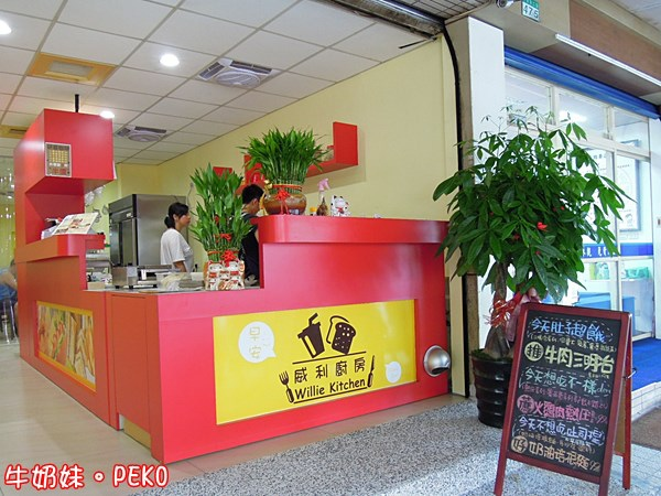 威利廚房 中正區 早午餐  早餐  鬆餅 輕食 貝果 南機場夜市01