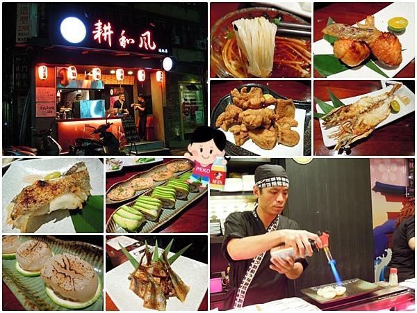 耕和風 平價日本料理 通化街 通化夜市